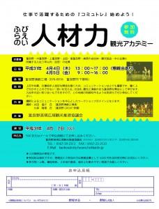 観光アカデミー2019春チラシ兼申込書
