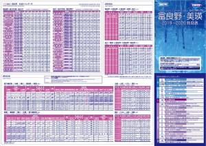 富良野・美瑛201-2020冬